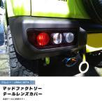 新型ジムニーJB64/JB74 テールレンズカバー (丸目/ダークスモーク)