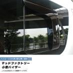 ショッピングハイエース ハイエース200系4型~5型 NV350キャラバン サイドバイザー (小窓用/左右セット)
