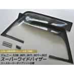 ジムニースーパーワイドドアバイザー(SJ30,JA71,JA11,JA12,JA22,JB31,JB32)3Dカーボン調