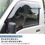 サンバートラック/ディアスバン/ワゴン:TT1/TT2/TV1/TV2/TW1/TW2スーパーワイドバイザー(ライト)フロント用のみ