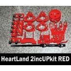 HeartLand ウォーカーサプライズ デリカD:5 ガソリン ディーゼル 2incUPkit