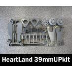 HeartLand ウォーカーサプライズ デリカD:5 ガソリン ディーゼル 39mmUPkit