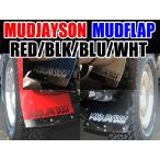 Mudjayson マッドフラップ 黒 赤 1台分set(ハンガーキット付き) MUDFLAP MUDGURD 泥除け