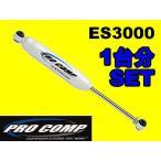 98〜 ジムニー 23系 33系 PROCOMP ES3000 1台分セット ショック 0inc SUZUKI