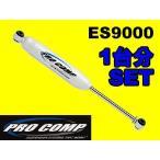 96〜02 ランドクルーザー プラド LAND CRUISER 90系 PROCOMP ES9000 1台分セット ショック 2〜3inc TOYOTA