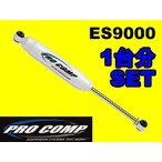97〜 TJ ラングラー PROCOMP ES9000 1台分セット ショック 4inc JEEP