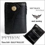 パイソンハーフ / 三つ折財布 ブラック / INSIDE サドルBlack