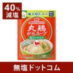 減塩丸鶏がらスープ 塩分30%カット  2袋セット