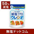 減塩しお レモンのおかげ 塩分50%カット ウレシオ 塩化カリウム不使用 ポッカ