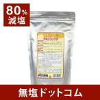 減塩コンソメ 塩分80%カット