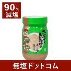 減塩できるスープの素 ホタテとしいたけのスープ 200g 塩分90%カット 化学調味料 着色料...