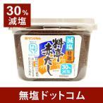 減塩 調味料 料亭 減塩 赤だし ( 国産 大豆 100% ) 赤 味噌 500g | 母の日 ギフト プレゼント