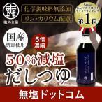 塩ぬき屋 50%減塩だしつゆ 500ml 国産鰹節使用 リン50%カット・カリウム70%カット | お歳暮 ギフト プレゼント