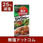 【25%減塩】塩分ひかえめ ジャワカレー 中辛 120g | お歳暮 ギフト プレゼント
