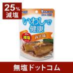 減塩 食品 いわしで健康 みそ味 塩分25%カット 2袋セット 母の日 母の日ギフト 母の日プレゼント