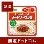 減塩レトルト食品 ハウス  やさしくラクケア スパゲティーソース 2袋セット