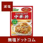 減塩レトルト食品 ハウス やさしくラクケア  中華丼