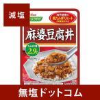 減塩レトルト食品 ハウス やさしくラクケア 麻婆豆腐