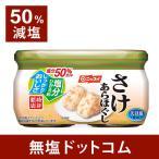 減塩食品 サケあらほぐし 塩分50%カット 2個セット