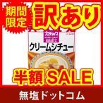 減塩 レトルト ジャネフ  プロチョイス クリームシチュー 【 減塩食 低たんぱく 腎臓病食 健康維持 】