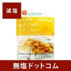 減塩レトルト食品 チキンカレー イシイ 添加物不使用