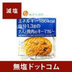 減塩食品 ナスと挽肉のキーマカレー イシイ 添加物不使用 2袋セット