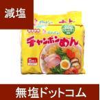 減塩 ラーメン イトメンのチャンポン麺 5食入り | 母の日 ギフト プレゼント