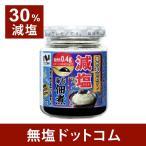 減塩 食品 塩分30%カット 減塩 海苔佃煮 (のりつくだに) 国産黒のり100% お歳暮 お歳暮ギフト お歳暮プレゼント
