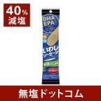 【40%減塩】DHA・EPA入り 国内産 いわし ソーセージ 60g×2本セット