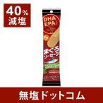 【40%減塩】DHA・EPA入り まぐろソーセージ 60g 2本セット