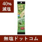 【40%減塩】食物繊維配合 国産 四万十川産 あおさのりソーセージ 60g×2本セット