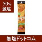 【50%減塩】ビタミンCたっぷり 西宇和産 みかんソーセージ 60g×2本セット