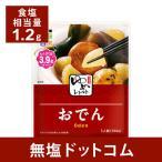 キッセイゆめシリーズ 減塩 おでん 150g×2袋セット 【 減塩食 低たんぱ く 腎臓病食 健康維持 】