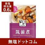減塩 食品 キッセイゆめシリーズ 減塩 筑前煮 100g×2