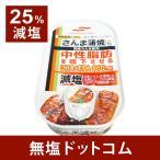 減塩 食品 機能性表示食品 中性脂肪が高めの方に 減塩さんま蒲焼 100g×3缶セット 母の日 母の日ギフト 母の日プレゼント 保存食 非常食