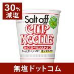 30%減塩 カップヌードル ソルトオフ 79g  母の日 母の日ギフト 母の日プレゼント