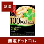 減塩 食品 大塚食品 100kcal マイサイズ いいね!プラス 減塩 中華丼 150g×2箱セット | レトルト 簡単 母の日 母の日ギフト
