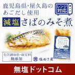減塩 食品 塩ぬき屋 鹿児島県産 あごだし 使用 減塩さば味噌煮 100g×2袋 | レトルト パック 鯖 サバ みそ煮