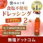 ショッピング日本初 無塩 食塩不使用  ドレッシング 塩ぬき屋 2本セット 化学調味料 添加物一切不使用   | 減塩中の方 贈答 お中元 プレゼントにも