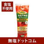 無塩 ケチャップ 食塩不使用  有機栽培 トマト使用 ケチャップ 290g 2本セット 減塩 中の方にも 母の日 母の日ギフト 母の日プレゼント