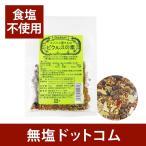 無塩なので減塩されている方におすすめ 食塩不使用 スパイス屋さんのピクルスの素 15g 3袋セット