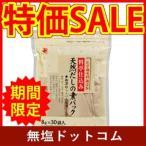 食塩不使用 料亭仕込み 天然だしの素パック 化学調味料無添加 8g×30袋