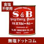 食塩不使用 カレー粉 缶 37g | 敬老の日 ギフト プレゼント