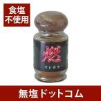食塩無添加 井上スパイスの燃・マジカラ(辛みスパイス)無添加 14g(減塩カレーを10倍美味しく!)