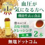塩ぬき屋 食塩不使用 中華ドレッシング 150ml×2本セット