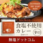 ショッピング日本初 日本初 塩ぬき屋  食塩不使用  チキンカレー 辛口 2袋セット
