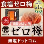 塩ぬき屋 食塩不使用 ゼロ梅 (甘酸っぱい味) 200g 【 無塩梅干し 減塩 中の方に 】