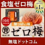 塩ぬき屋 食塩不使用 ゼロ梅 (酸っぱい味) 200g 【 無塩梅干し 減塩 中の方に 】