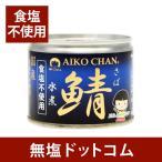 無塩 さば缶 食塩無添加 国産 美味しい 鯖(サバ)水煮缶 3缶セット 無塩食品 減塩 中の方にも お歳暮 お歳暮ギフト