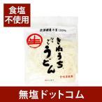 食塩不使用 きねうち なつかし うどん 北海道小麦 100% 200g×5袋セット 母の日 母の日ギフト 母の日プレゼント